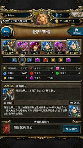 File:旭日試煉 高級 R0.jpg