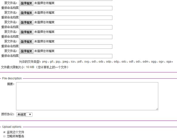 File:MultipleUpload.png