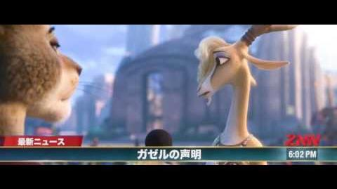 Zootopia - A city torn apart (Japanese)