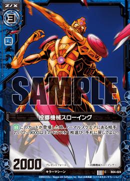 B04-024 Sample
