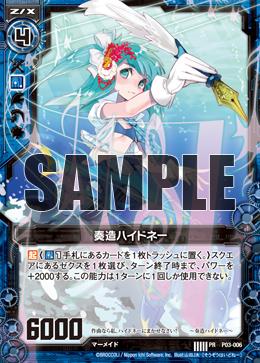 P03-006 Sample