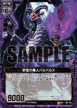 E01-016 Sample