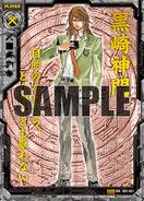 E01-021 Sample
