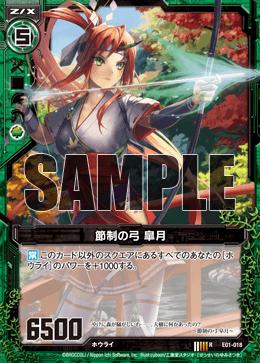 E01-018 Sample