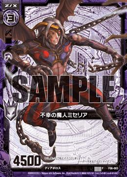 F06-003 Sample