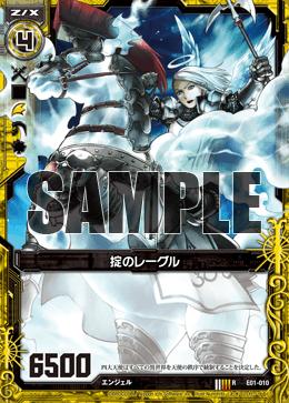 E01-010 Sample