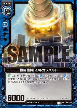 P04-006 Sample