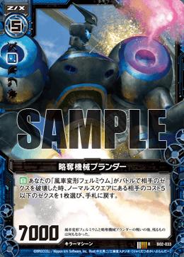 B02-033 Sample