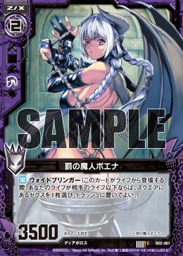 B02-061 Sample