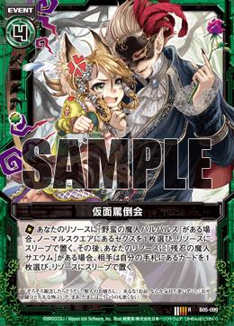 B05-099b Sample