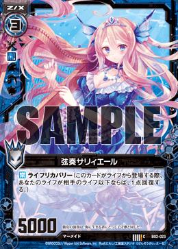 B02-023 Sample