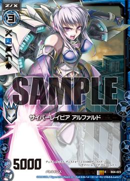 B04-023 Sample