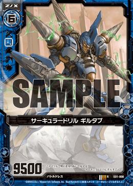 E01-008 Sample