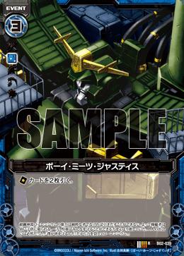 B02-039 Sample
