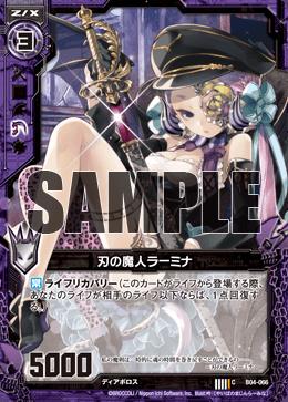 B04-066 Sample