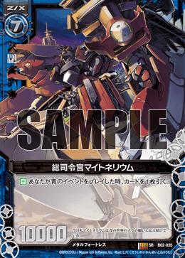 B02-035 Sample