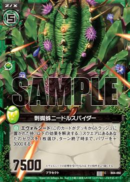 B04-092 Sample