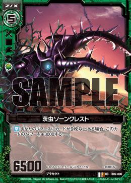 B02-090 Sample