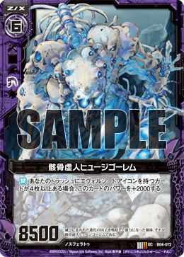 B04-072 Sample